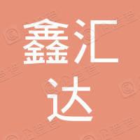 海南鑫汇达汽车租赁服务有限公司