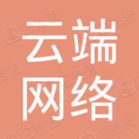广西南宁云端网络科技有限公司