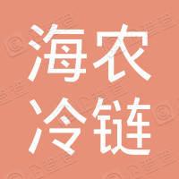 海南省海农冷链物流集团有限公司