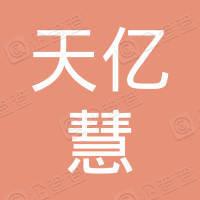 河南天亿慧网络科技有限公司