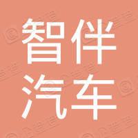 海南智伴汽车租赁有限公司