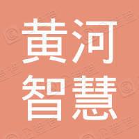 青海黄河智慧能源有限责任公司