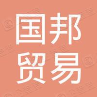 广州国邦贸易有限公司
