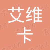 杭州艾维卡科技有限公司