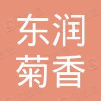 北京东润菊香书屋有限公司