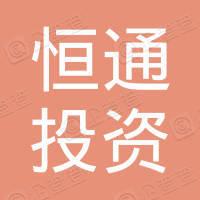 北京汇泽恒通投资有限责任公司
