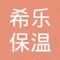 台州市黄岩希乐保温容器有限公司
