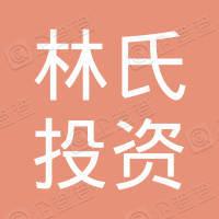 大连林氏投资有限公司