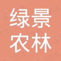 江西省绿景农林专业合作社