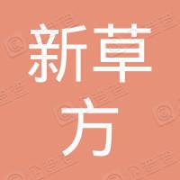 江西新草方生物技术股份有限公司