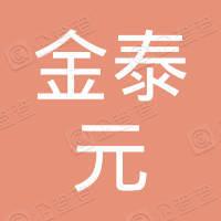 淮南市金泰元工贸有限公司