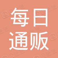 上海每日通贩商业有限公司