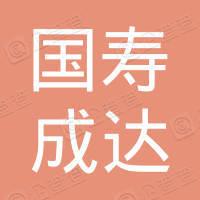 国寿成达(上海)健康产业股权投资中心(有限合伙)