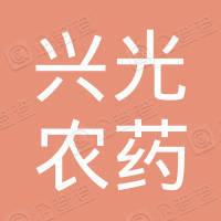 天津市兴光农药厂