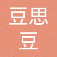 烟台豆思豆商贸有限公司