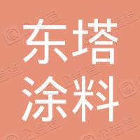 天津市东塔涂料有限公司