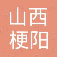 山西省中阳县梗阳煤炭销售有限公司