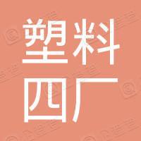 南京塑料四厂