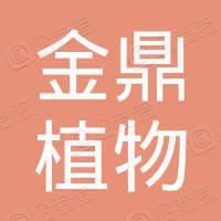 兴文县金鼎植物油脂香料厂