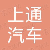 江阴市上通汽车销售服务有限公司