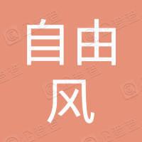 海南自由风汽车租赁有限公司