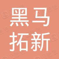 北京黑马拓新创业投资中心(有限合伙)