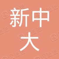 西宁新中大财务软件有限公司