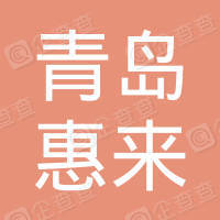 青岛惠来房地产服务有限公司