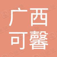 广西可馨信息科技有限公司