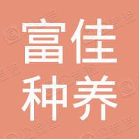 昌江富佳种养农民专业合作社