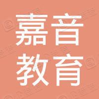 海南自由贸易试验区嘉音教育文化传媒有限公司