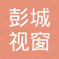 徐州彭城视窗广告有限公司