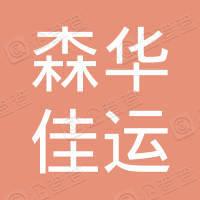 北京森华佳运汽车贸易有限公司北辰亚运村分公司