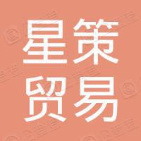 宁波星策贸易有限公司