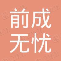 深圳市前成无忧人力资源有限公司