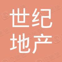 宝应县世纪房地产开发有限公司