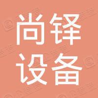 杭州尚铎设备租赁有限公司