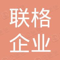 上海联格企业管理合伙企业(有限合伙)
