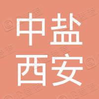 中盐西安盐业有限公司