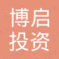 上海博启投资管理有限公司