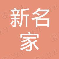 安庆市迎江区新名家数码产品经营部
