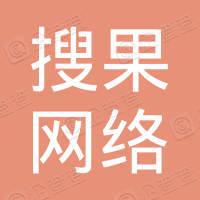 深圳市搜果网络科技有限公司