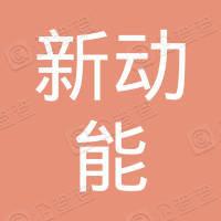 山东省新动能基金管理有限公司