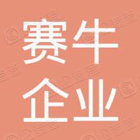 上海小牛股权投资合伙企业(有限合伙)
