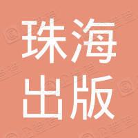 珠海出版社有限公司