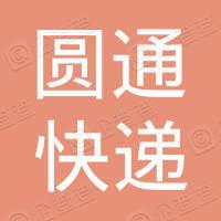 重庆圆通快递有限公司