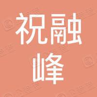 祝融峰(北京)信息技术有限公司
