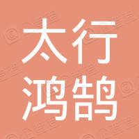 河北太行鸿鹄投资集团有限公司
