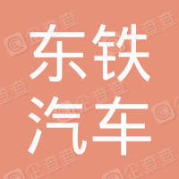 广州东铁汽车物流有限公司