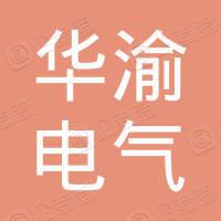 重庆华渝电气集团有限公司